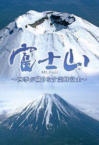 富士山DVD表紙