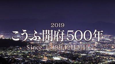 Kofukaifu500